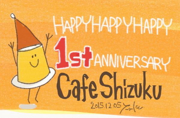 shizuku 1st