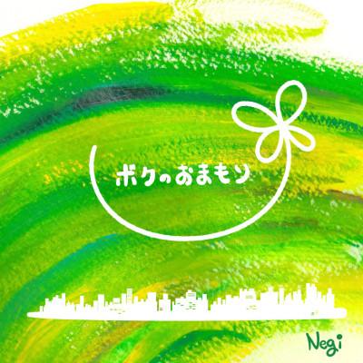 negi-02 のコピー